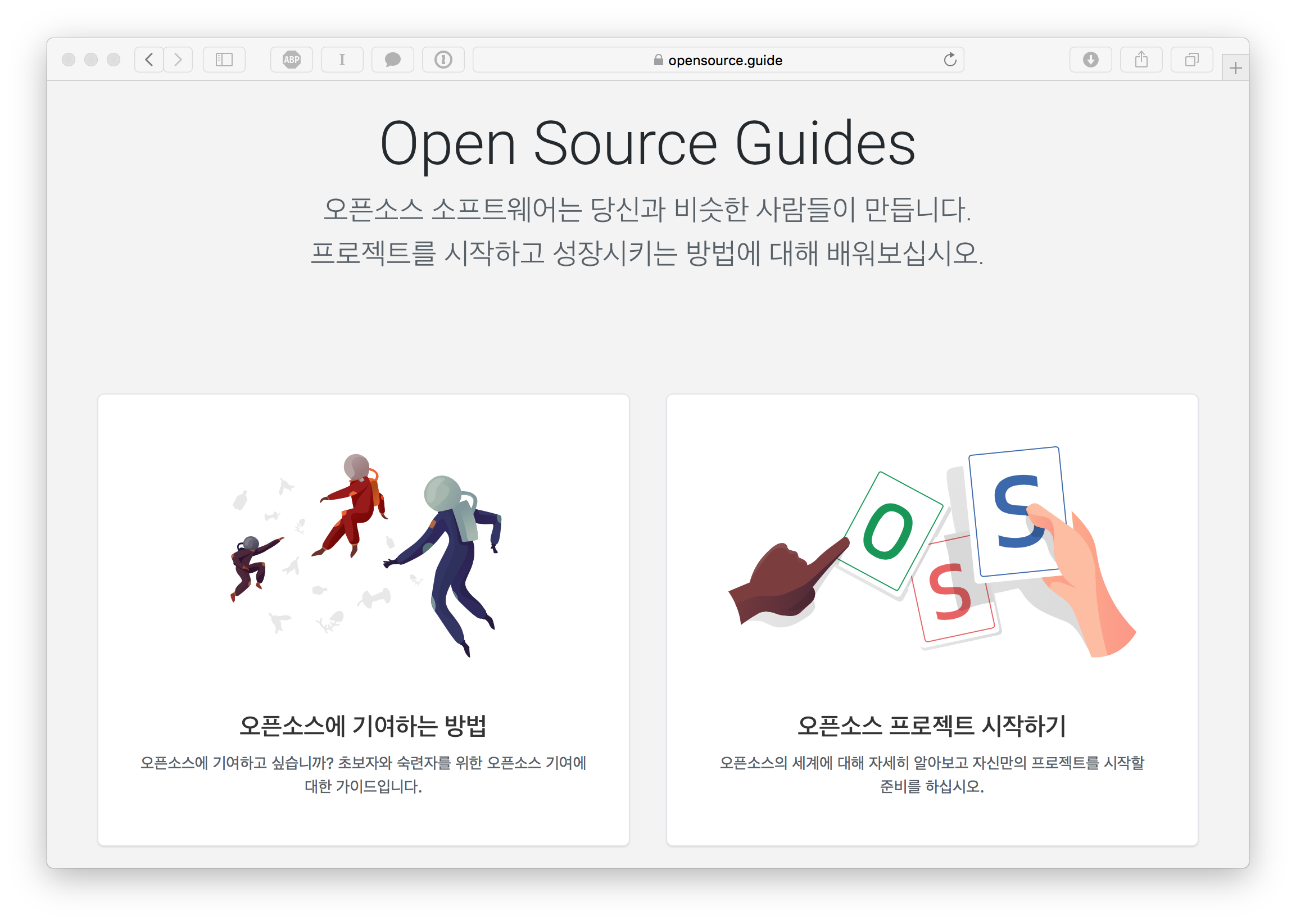 opensource.guide